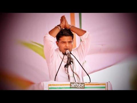 कांग्रेस पार्टी का सचिन पायलट को बुलावा ! देखिये जयपुर से LIVE प्रेस कांफ्रेंस