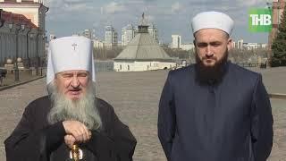 Духовные лидеры ислама и православия Татарстана призвали верующих бороться с коронавирусом