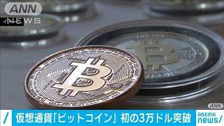 仮想通貨ビットコイン 初めて3万ドルを突破(2021年1月3日) - YouTube