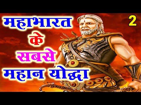 महाभारत काल के 2 सबसे महान योद्धा Top 2 warriors of Mahabharta