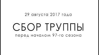 Сбор труппы РАМТ - 2017