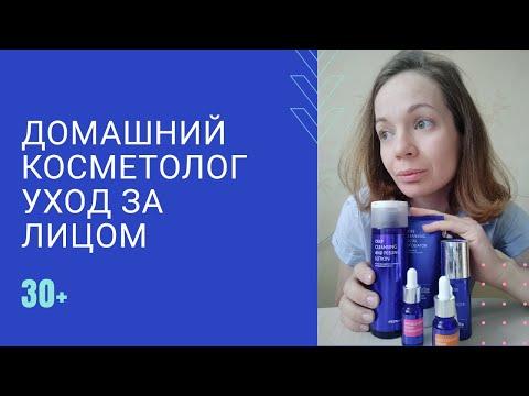 Домашний косметолог уход за лицом 30+