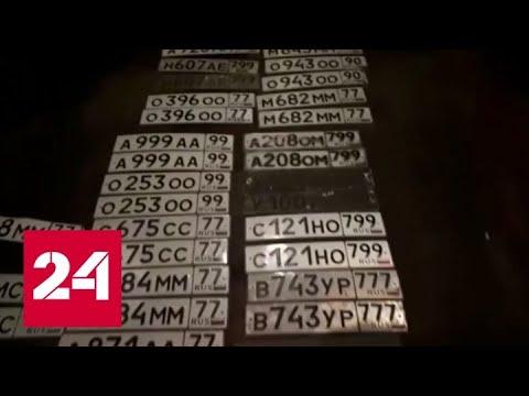 В Москве задержали банду автоподставщиков на премиальных иномарках - Россия 24
