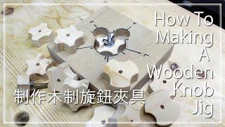 How To Making A Wooden  Knob Jig│如何制作木制旋鈕夾具 ➲ 『DIY』日曜大工 #032