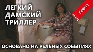 Основано на реальных событиях - обзор фильма Романа Полански 2017 г 2018 в России