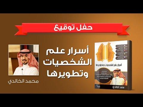 كتاب رقش pdf