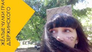 Жёлтые Чулки Графа Дзержинского - Запах больниц