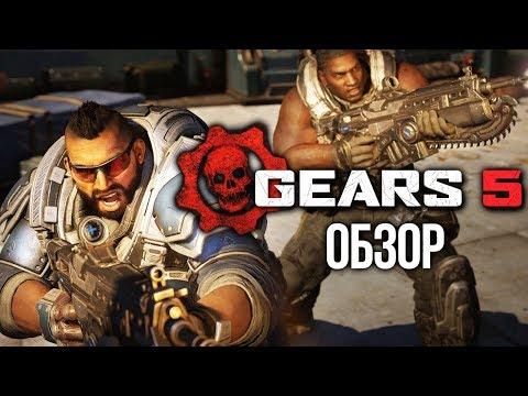 Обзор Gears 5