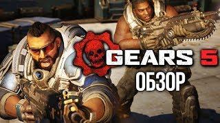 Обзор Gears 5 — И снова бьём мы Саранчу! (Review) / Видео