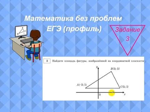 Как найти площадь треугольника на координатной плоскости