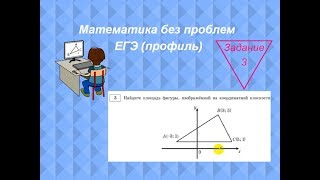 Площадь треугольника на координатной плоскости