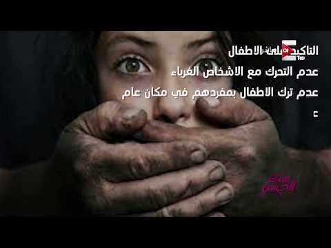 ست الحسن - تقرير عن عصابات  خطف الاطفال