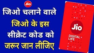 Jio Secret Codes For All Mobile And Jio User Learn Now || जिओ सीक्रेट कोड || By Avnit zone