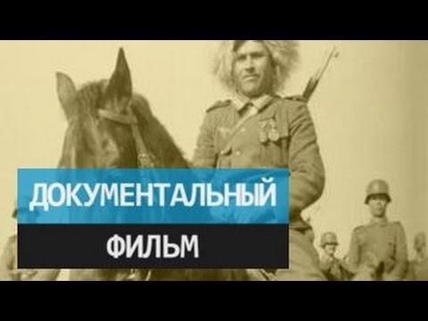 легенды армии документальный фильм