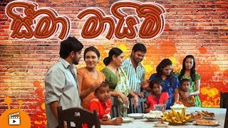 Seema Maim | Special Pre Avurudu Telefilm | Family Telefilm
