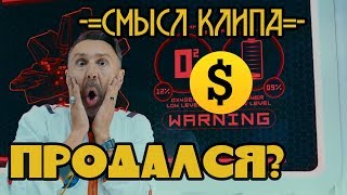 СМЫСЛ КЛИПА - ЛЕНИНГРАД — ЦОЙ // СКРЫТЫЙ смысл клипа