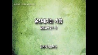 2018년 6월 19일 강북제일교회 특새 일주일의 기적…