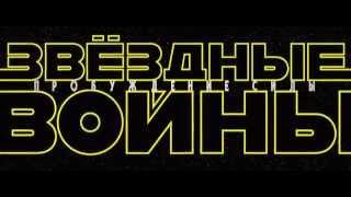 Звёздные войны: Эпизод 7 - Пробуждение силы (2015)  русский трейлер HD
