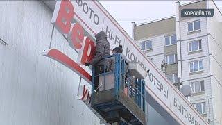 С торговых центров и жилых домов в Королёве демонтировали 10   рекламных конструкций(В Королёве продолжают демонтировать незаконно установленные вывески. На прошлой неделе специалисты сняли..., 2016-03-01T17:11:22.000Z)