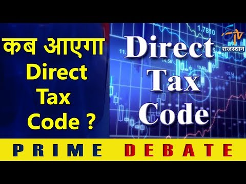 कब आएगा Direct Tax Code? | Prime Debate | ETV Rajasthan