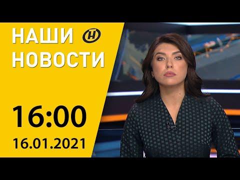 Наши новости: прощание с народным художником Беларуси Леонидом Щемелёвым, морозные рекорды в стране