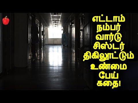 8'ஆம் நம்பர் வார்டு சிஸ்டர் | உண்மை  பேய் கதை  | Tamil Real Ghost Story | Kudamilagai channel
