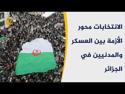 الانتخابات محور الأزمة بين العسكر والمدنيين في الجزائر  - نشر قبل 39 دقيقة