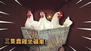 三隻蠢雞開礦車撈金,沒想到越開越來勁!史上最敏捷的遊戲! | Down The Mine 【紙魚】 thumbnail