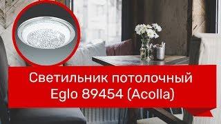 Светильник потолочный EGLO 89454 (EGLO 95639 ACOLLA) обзор