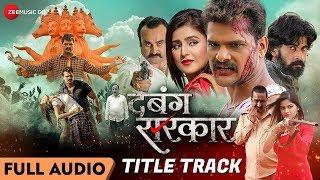 दबंग सरकार टाइटल ट्रैक Dabang Sarkar Title Track | Full Audio | Khesari Lal Yadav & Krishan Kumar