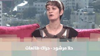 حلا مرشود - حراك طالعات