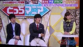 浜浦彩乃 水江さん 越沼さん Jewel Kiss BiS テレビ画面を、ビデオ撮影...