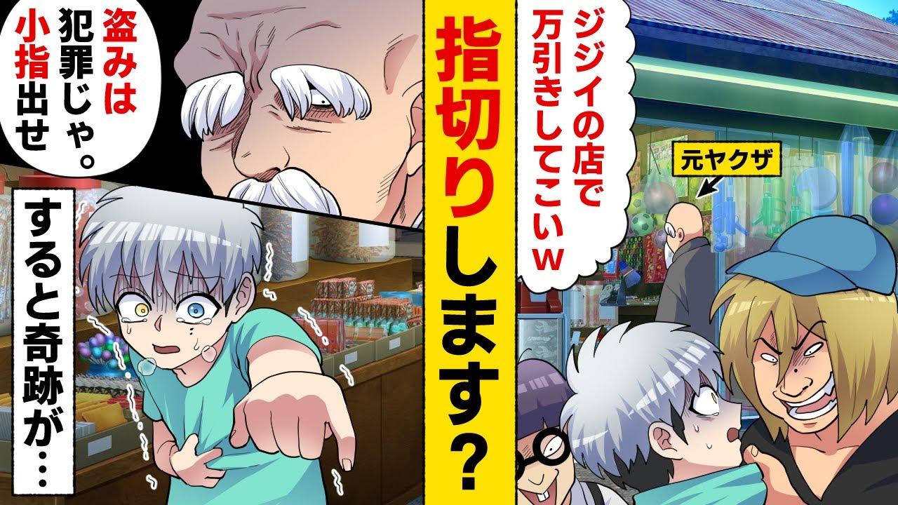 【漫画】ヤクザが経営してる駄菓子屋でDQN小学生に万引きしろと命令された→盗みがバレて「小指を出せ」とヤクザブチギレ!人生終了と諦めた時…