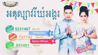Ah Nusavary  Angkor  sing By pich thanna ft ly Evathyna Happy khmer New Years 2018