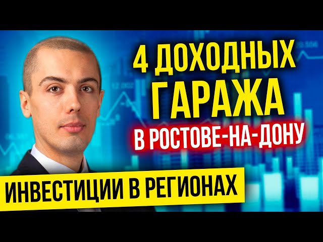 4 доходных гаража в Ростове на Дону - Инвестиции в недвижимость в регионах - Александр Гусарин