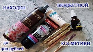 НАХОДКИ БЮДЖЕТНОЙ КОСМЕТИКИ до 300 рублей