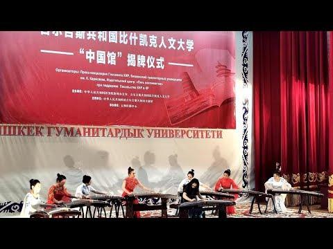 China Pavilion At Kyrgyzstan's Bishkek Humanities University Set Up