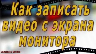#1 Camtasia Studio: Как записать видео с экрана монитора(Полный Бесплатный курс по Камтазии http://lyudmilamelnik.ru/m/videoprofi/ Все самое интересное по интернет-бизнесу здесь:..., 2013-02-08T10:34:31.000Z)