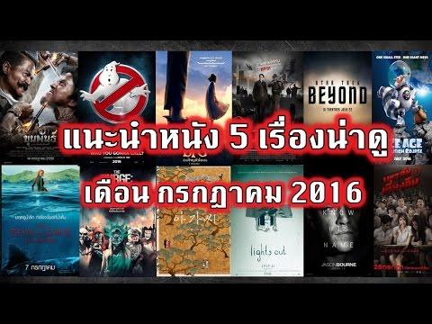 แนะนำ 5 หนังน่าดูเดือน กรกฎาคม 2016