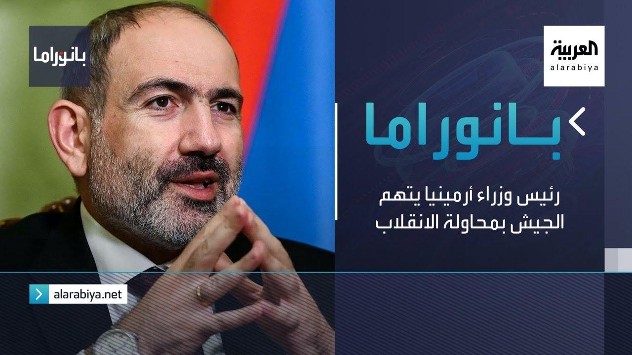 بانوراما | رئيس وزراء أرمينيا يتهم الجيش بمحاولة الانقلاب  - نشر قبل 6 ساعة