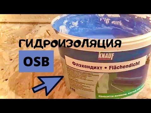 Флэхендихт knauf гидроизоляция на ОСБ