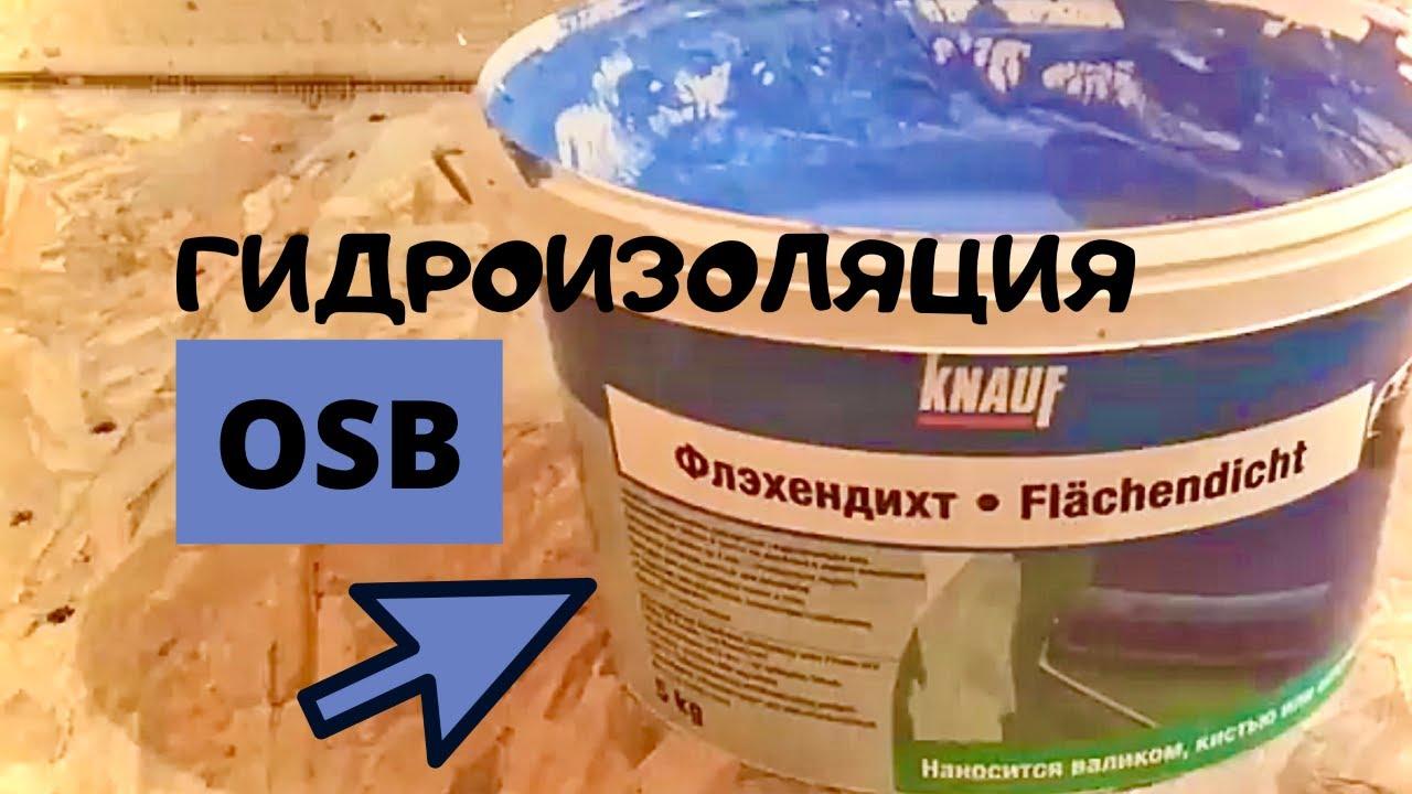 Гидроизоляция для стен в ванной кнауф гидроизоляция алюминиевых конструкций