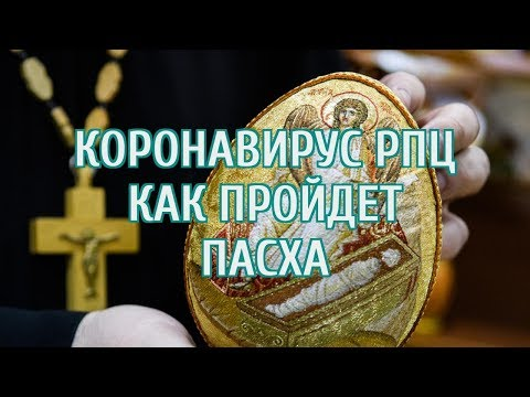 🔴 РПЦ предложила верующим отметить Пасху онлайн