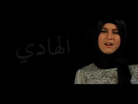 99 Nama Allah - Asmaul Husna -- Ilma Plojovic