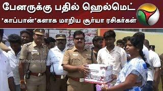 பேனருக்கு பதில் ஹெல்மெட்: 'காப்பான்'களாக மாறிய சூர்யா ரசிகர்கள்   Suriya Fans   Banner   Helmet