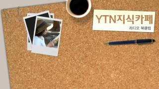 [지식] 나쓰메 소세키의 장편소설 [마음] 3.14(월) [YTN 지식카페 다시...
