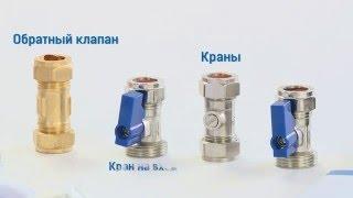 Как установить умягчитель воды BWT AQUADIAL softlife(BWT AQUADIAL softlife - одноколонный компактный фильтр умягчитель. Применяется в системах хозяйственно-питьевого..., 2016-02-29T08:46:16.000Z)