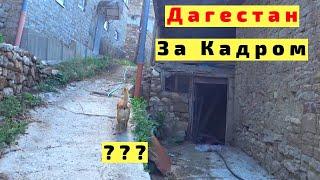 Дагестан за Кадром  По всему Дагестану с Детьми за Кадром #ЖзК ЧОХ, Дербент, Каспийск