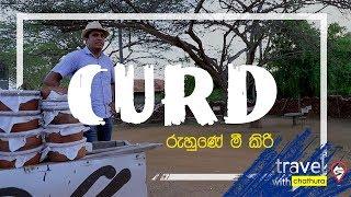 Travel with Chatura @ Curd Industry (රුහුණේ මී කිරි ) 2018.10.06