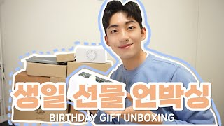 생일 선물 언박싱해요! 카카오톡 선물하기 추천ㅣ20대 …